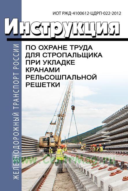 Инструкция по охране труда для стропальщика при укладке кранами рельсошпальной решетки