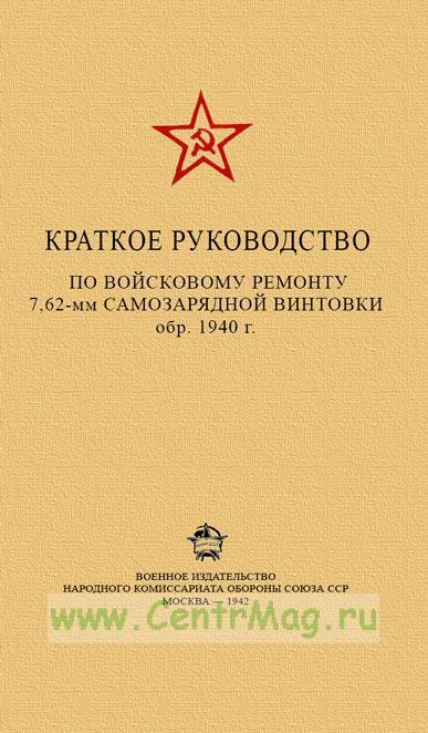 Краткое руководство по войсковому ремонту 7,62-мм самозарядной винтовки обр. 1940 г.