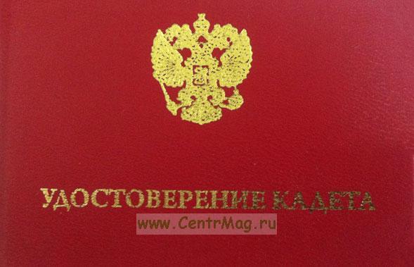 Удостоверение кадета