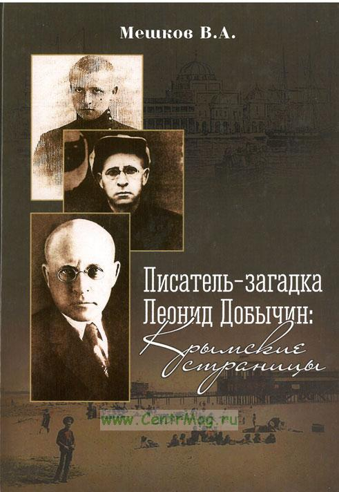 Писатель-загадка Леонид Добычин: крымские страницы