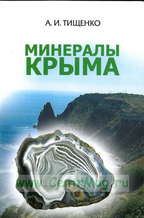 Минералы Крыма
