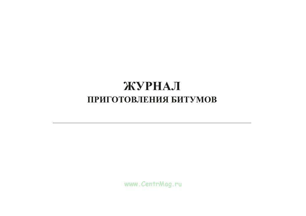 Журнал приготовления битума