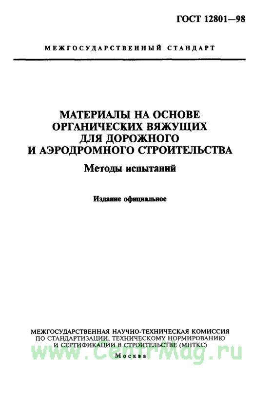 ГОСТ 12801-98 Материалы на основе органических вяжущих для дорожного и аэродромного строительства. Методы испытаний