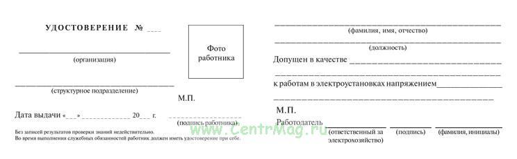 Удостоверение электромонтажника