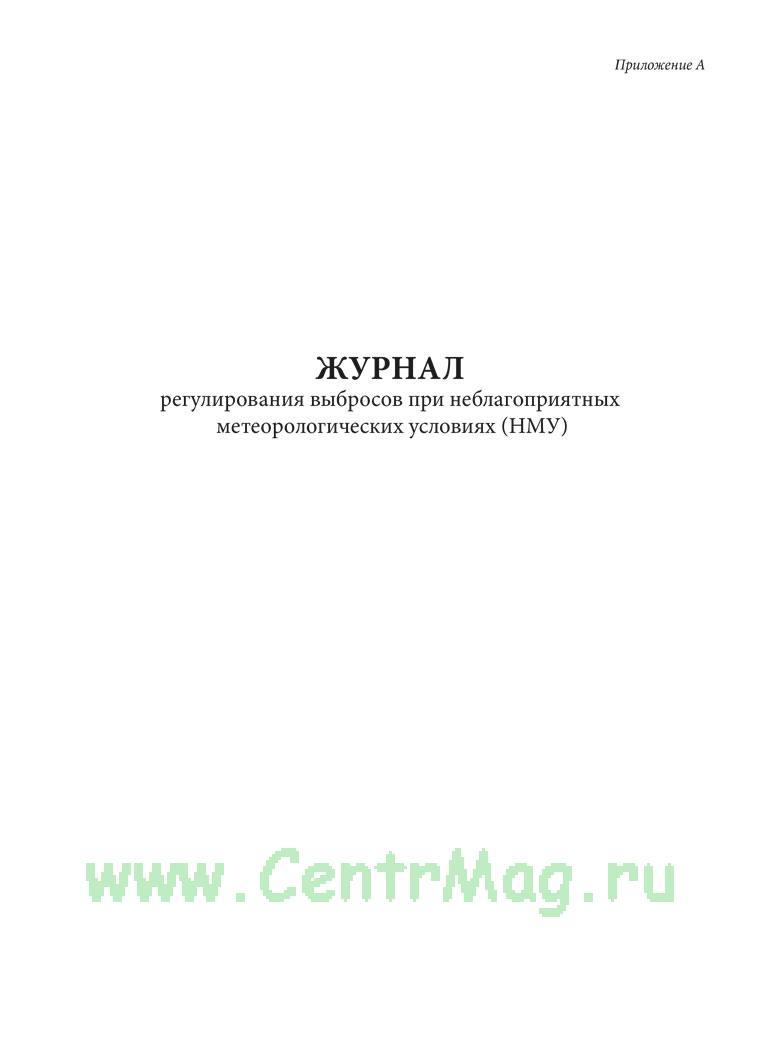 Журнал регулирования выбросов при неблагоприятных метеорологических условиях (НМУ)