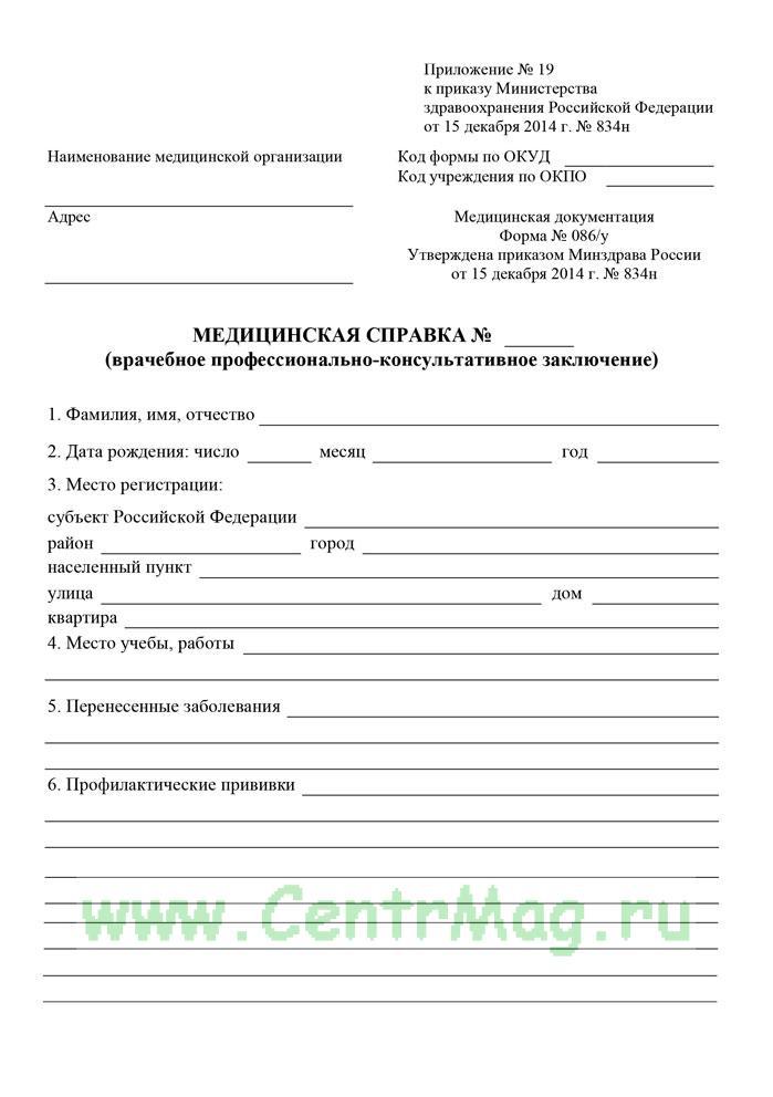 Медицинская справка (врачебное профессионально-консультативное заключение), форма N 086/у