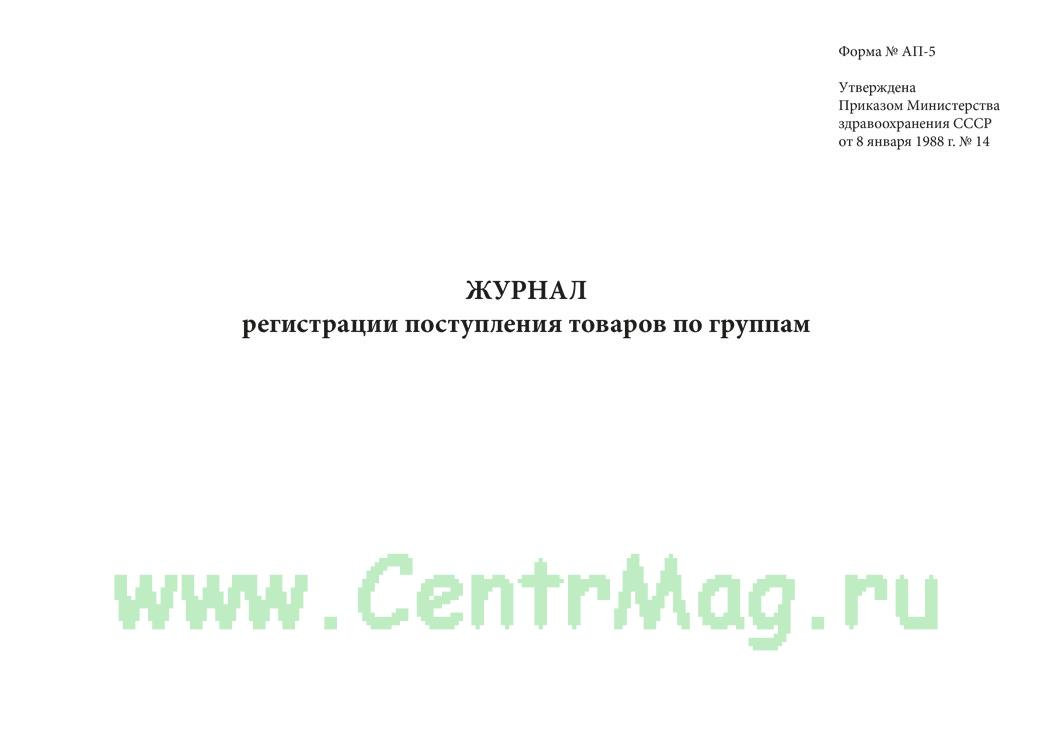 Журнал регистрации поступления товаров по группам (форма № АП-5)