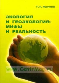 Экология и геоэкология: мифы и реальность