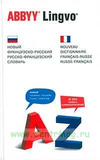 Новый французско-русский и русско-французский словарь. 41620 слов и словосочетаний