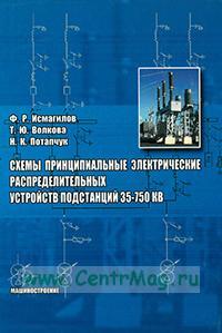 Схемы принципиальные электрические распределительных устройств подстанций 350-750 Кв: учебное пособие