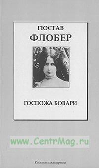 Госпожа Бовари. Книжная коллекция «КП». Том 1.