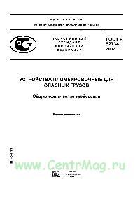 ГОСТ Р 52734-2007 Устройства пломбировочные для опасных грузов. Общие технические требования