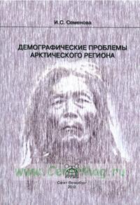 Демографические проблемы арктического региона