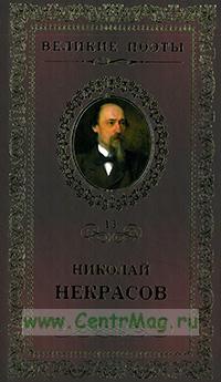 Великие поэты. Том 13. Николай Некрасов