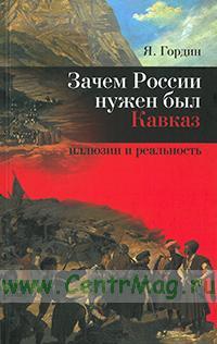 Зачем России нужен был Кавказ? Иллюзии и реальность