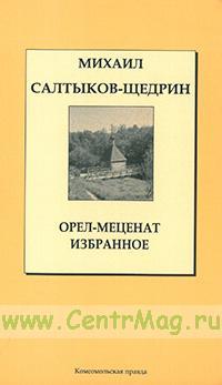 Орел-меценат • Избранное. Книжная коллекция «КП». Том 31.