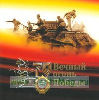 Вечный огонь победы. 70 лет Курской битве. Фотоальбом