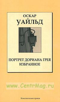 Портрет Дориана Грея • Избранное Книжная коллекция «КП». Том 2.