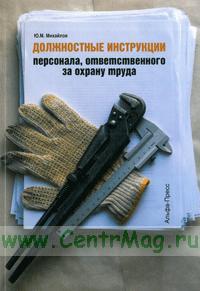 Должностные инструкции персонала, ответственного за охрану труда