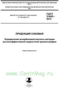 ГОСТ 31643-2012 Продукция соковая. Определение аскорбиновой кислоты методом высокоэффективной жидко