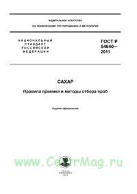 ГОСТ Р 54640-2011 Сахар. Правила приемки и методы отбора проб