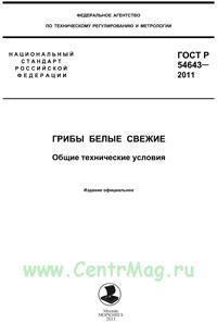 ГОСТ Р 54643-2011 Грибы белые свежие. Общие технические условия