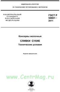 ГОСТ Р 54661-2011 Консервы молочные. Сливки сухие. Технические условия