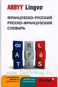 Французско-русский и русско-французский словарь ABBYY Lingvo Pocket + загружаемая электронная версия