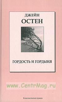 Гордость и Гордыня. Книжная коллекция «КП». Том 3.