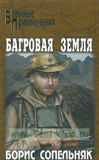 Багровая земля: роман, повесть. Военные Приключения