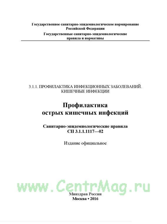 СП 3.1.1.1117-02 Профилактика острых кишечных инфекций