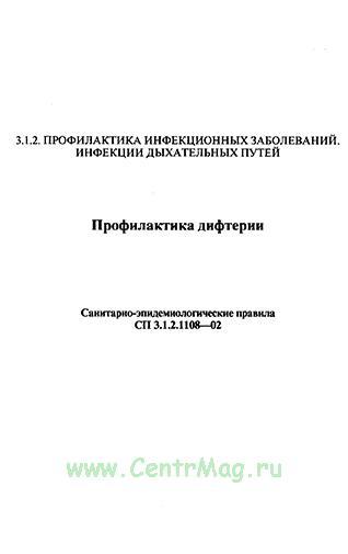 СП 3.1.1108-02 Профилактика дифтерии