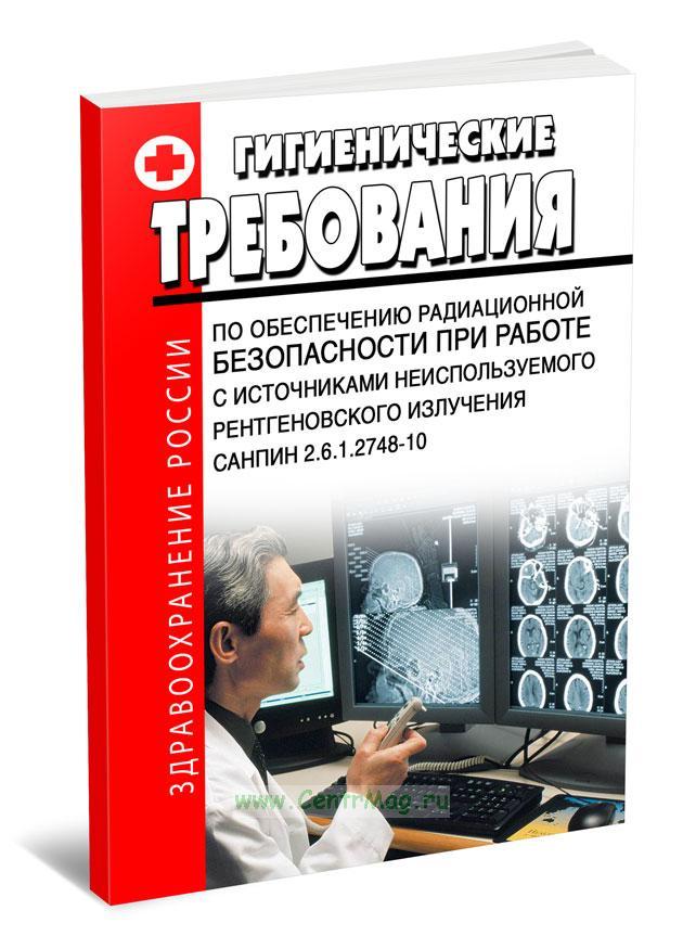 СанПиН 2.6.1.2748-10 Гигиенические требования по обеспечению радиационной безопасности при работе с источниками неиспользуемого рентгеновского излучения 2020 год. Последняя редакция