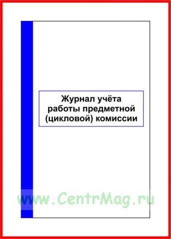 Журнал учета работы предметной (цикловой) комиссии