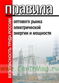 Правила оптового рынка электрической энергии и мощности
