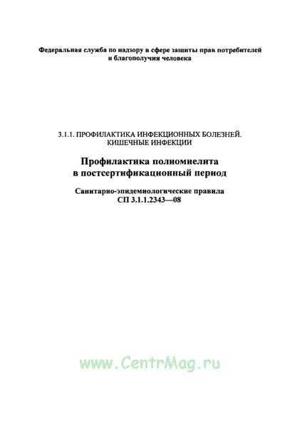 СП 3.1.1.2343-08 Профилактика полиомиелита в постсертификационный период