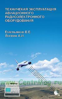 Техническая эксплуатация авиационного радиоэлектронного оборудования