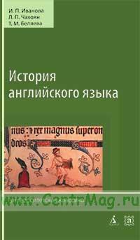 История английского языка. Учебник (4-е издание, исправленное)