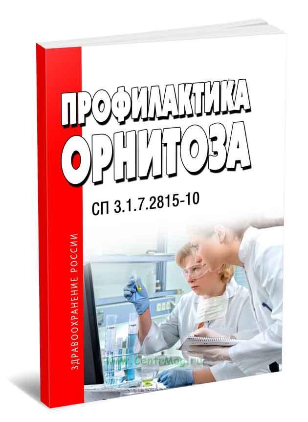 СП 3.1.7.2815-10 Профилактика орнитоза 2019 год. Последняя редакция