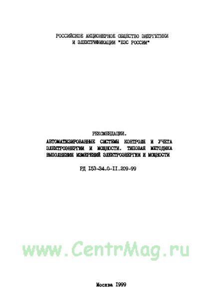 Автоматизированные системы контроля и учета электроэнергии и мощности. Типовая методика выполнения измерений электроэнергии и мощности. РД 153-34.0-11.209-99 2019 год. Последняя редакция