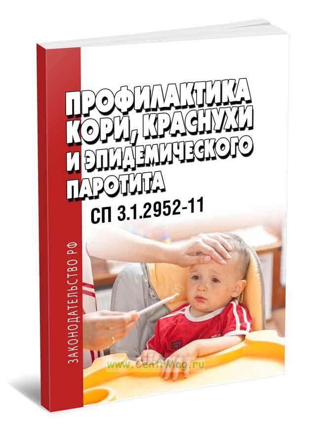 СП 3.1.2952-11 Профилактика кори, краснухи и эпидемического паротита 2019 год. Последняя редакция