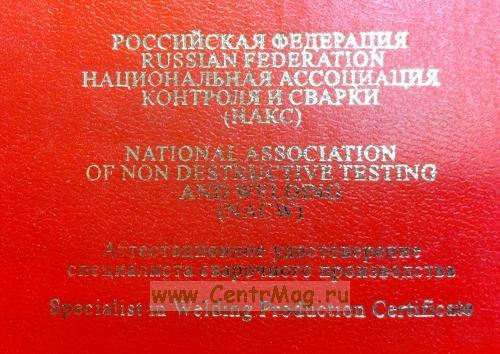 Аттестационное удостоверение специалиста сварочного производства