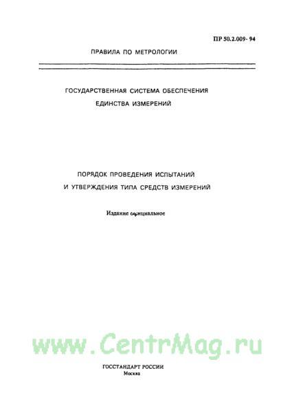 ПР 50.2.009-94 Государственная система обеспечения единства измерений. Порядок проведения испытаний и утверждения типа средств измерений