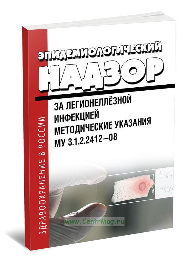 МУ 3.1.2.2412-08 Эпидемиологический надзор за легионеллезной инфекцией