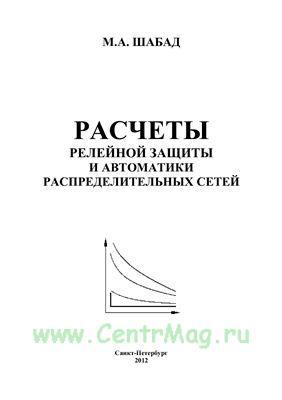 Расчеты релейной защиты и автоматики распределительных сетей (5-е изд., испр. и доп.)