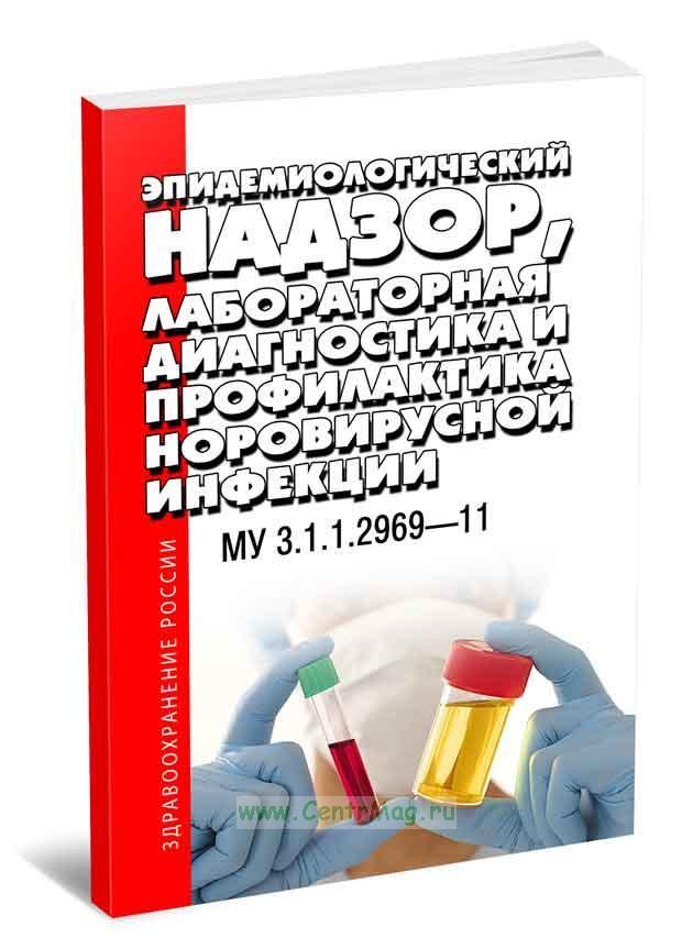 МУ 3.1.1.2969-11 Эпидемиологический надзор, лабораторная диагностика и профилактика норовирусной инфекции 2019 год. Последняя редакция