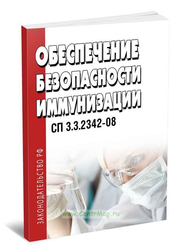СП 3.3.2342-08 Обеспечение безопасности иммунизации 2019 год. Последняя редакция
