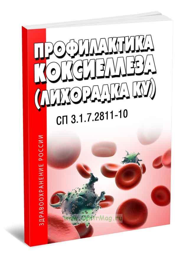 СП 3.1.7.2811-10 Профилактика коксиеллеза (лихорадка Ку) 2019 год. Последняя редакция