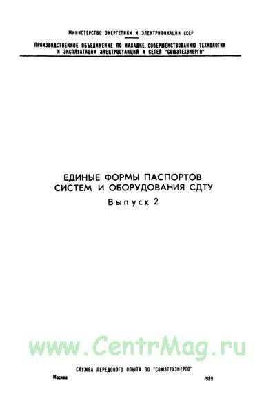 СО 34.48.521 Единые формы паспортов систем и оборудования СДТУ. Выпуск 2