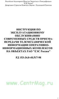 РД 153-34.0-48.517-98 Инструкция по эксплуатационному обслуживанию современных средств приема-передачи телемеханической информации оперативно-информационных комплексов на объектах РАО